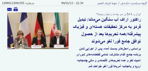 Fars News clip